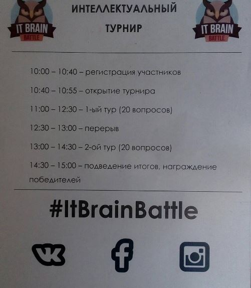 IT-Brain Battle